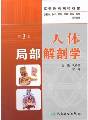人体局部解剖学(第3版)