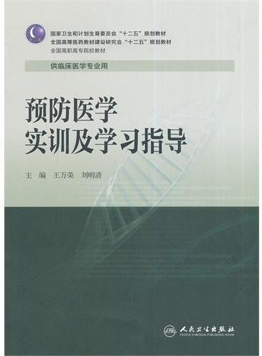 预防医学实训及学习指导(高专临床配教)