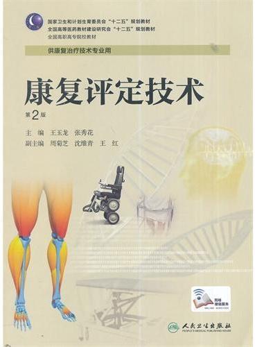 康复评定技术(第2版/高职康复)