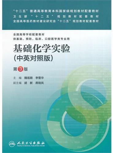 基础化学实验(中、英文,第3版)