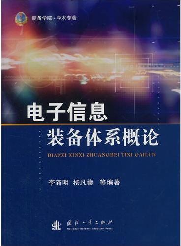电子信息装备体系概论