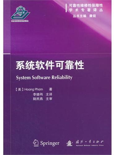 系统软件可靠性