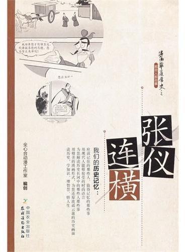 张仪连横(漫画华夏历史之那些人 那些事系列)