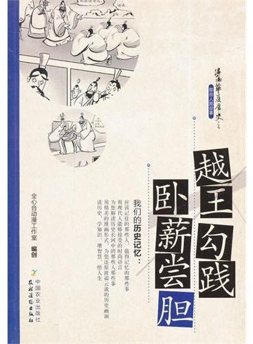 越王勾践与卧薪尝胆(漫画华夏历史之那些人 那些事系列)