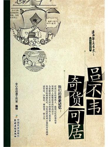 吕不韦奇货可居(漫画华夏历史之那些人 那些事系列)