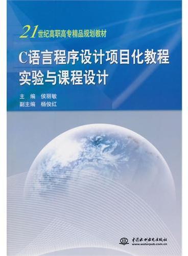 C 语言程序设计项目化教程实验与课程设计 (21世纪高职高专精品规划教材)