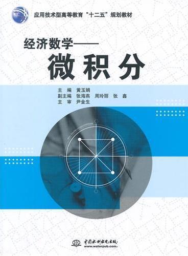 """经济数学——微积分(应用技术型高等教育""""十二五""""规划教材)"""
