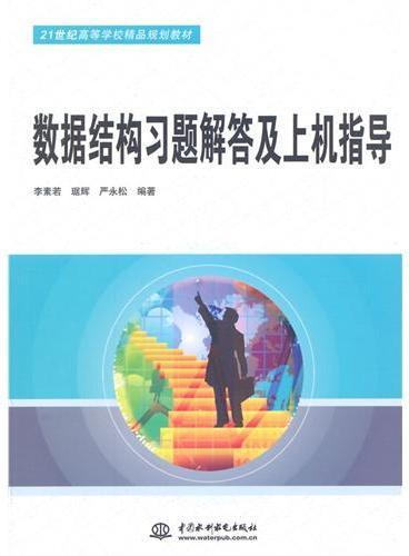 数据结构习题解答及上机指导(21世纪高等学校精品规划教材)