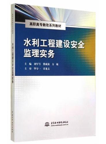 水利工程建设安全监理实务(高职高专教改系列教材)