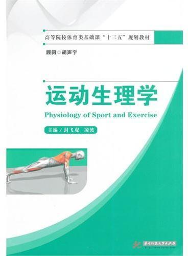 """高等院校体育类基础课""""十三五""""规划教材:运动生理学"""