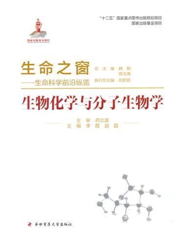 生命之窗:生命科学前沿纵览.生物化学与分子生物学