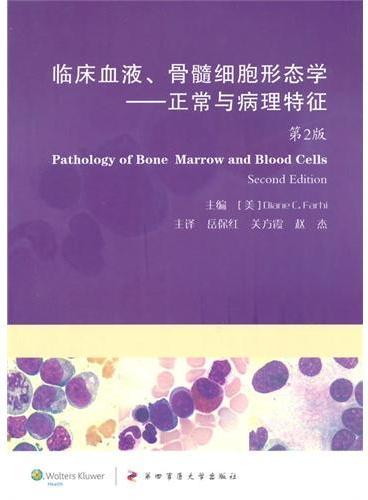 临床血液、骨髓细胞形态学:正常与病理特征