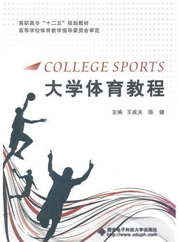 大学体育教程(王成夫)