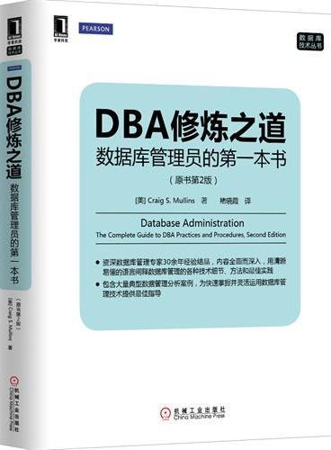 DBA修炼之道:数据库管理员的第一本书(原书第2版)(资深数据库管理专家30余年经验结晶,实战性强,包含大量典型数据管理分析经验,全面阐释数据库管理的各种技术问题与解决方法)