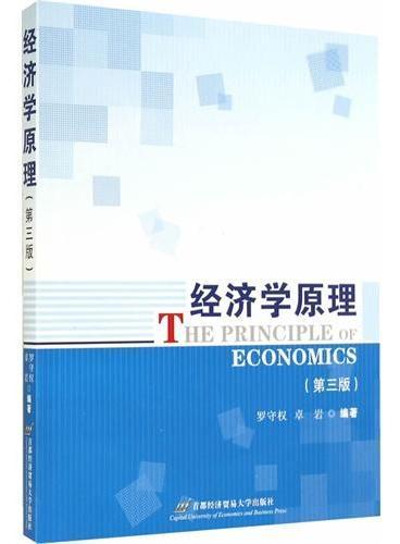 经济学原理(第三版)