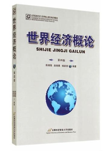 世界经济概论(修订第四版)