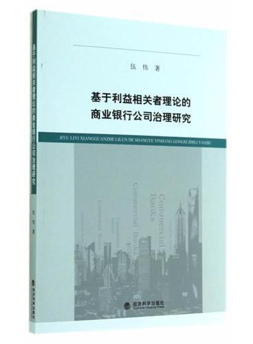 基于利益相关者理论的商业银行公司治理研究