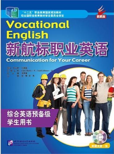 新航标职业英语 综合英语(预备级)学生用书(含1MP3)