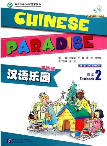 汉语乐园(第2版)(英语版)课本2(含1MP3)