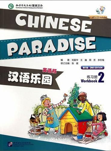 汉语乐园(第2版)(英语版)练习册2(含1MP3)