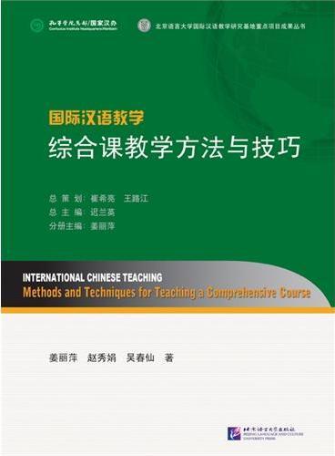 国际汉语教学 综合课教学方法与技巧