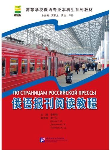 俄语报刊阅读教程(附单词与注释)