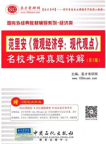 国内外经典教材辅导系列·经济类-范里安《微观经济学:现代观点》名校考研真题详解(第3版)