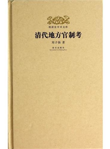 明清史学术文库:(精装)清代地方官制考