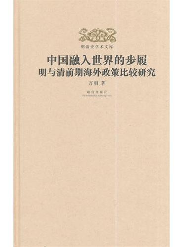 明清史学术文库:(精装)中国融入世界的步履:明与清前期海外政策比较研究