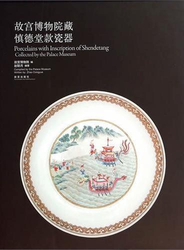 故宫博物院藏慎德堂款瓷器