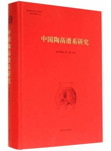中国陶鬲谱系研究(Y)
