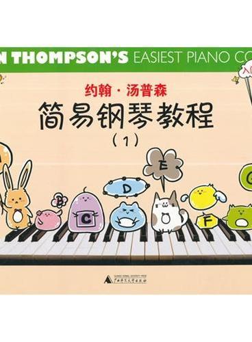 约翰 汤普森简易钢琴教程(彩色版)(1)(最易上手的钢琴入门教程;插图全新设计,更符合中国儿童的审美观;文字重新翻译,更准确、更易于理解;畅销30年的钢琴入门教材)