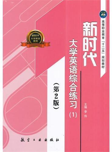 新时代大学英语综合练习(1)(第2版)