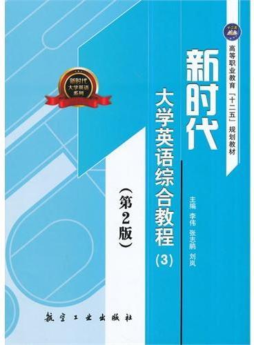 新时代大学英语综合教程(3)(第2版)