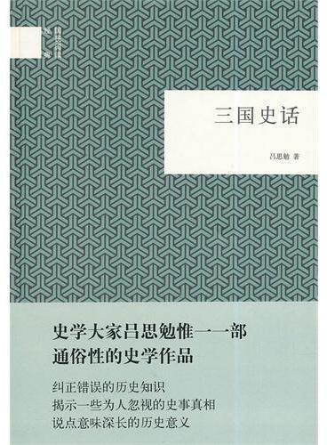 三国史话(精)--国民阅读经典