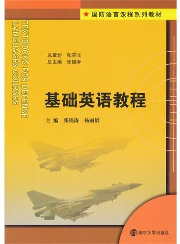 国防语言课程系列教材/基础英语教程(含光盘)
