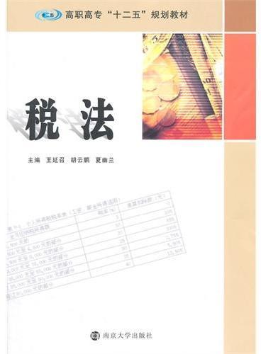 """高职高专""""十二五""""规划教材/税法"""