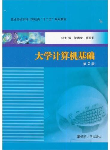 """普通高校本科计算机类""""十二五""""规划教材/大学计算机基础(第2版)"""