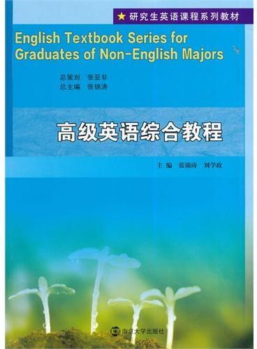 研究生英语课程系列教材/高级英语综合教程