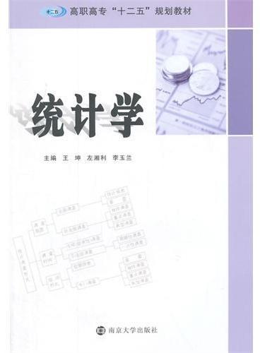 """高职高专""""十二五""""规划教材/统计学"""