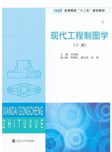 """高等院校""""十二五""""规划教材/现代工程制图学(下册)"""