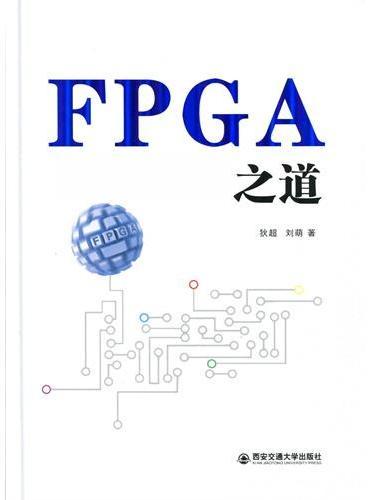 FPGA之道