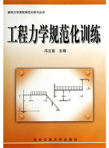 工程力学规范化训练(基础力学课程规范化练习丛书)