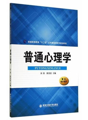 """普通心理学(普通高等教育""""十二五""""公共基础课系列规划教材)"""