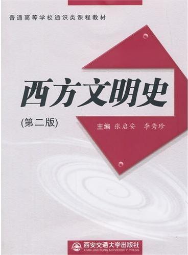 西方文明史(第二版)(普通高等学校通识类课程教材)