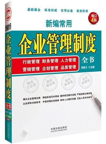 新编常用企业管理制度全书:行政管理、财务管理、人力管理、营销管理、企划管理、品质管理(增订4版)(制度合法化、操作规范化、流程标准化、表单证据化,最全最实用的企业管理制度用书,权威标准、拿来即用!)