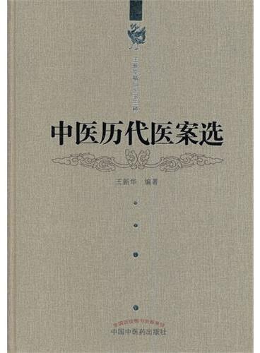中医历代医案选---王新华精品医书三种