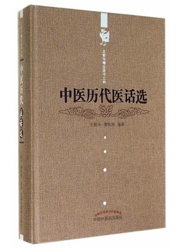 中医历代医话选---王新华精品医书三种