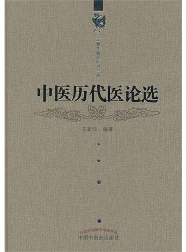 中医历代医论选---王新华精品医书三种