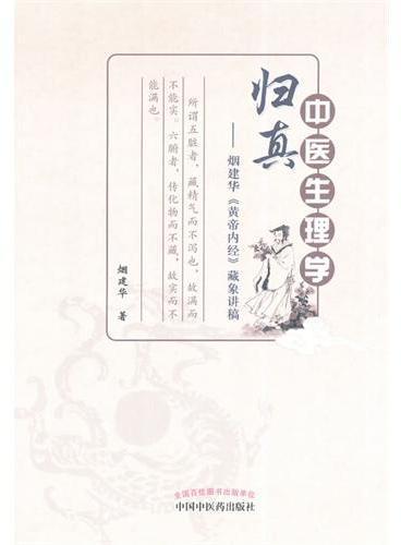 中医生理学归真——烟建华《黄帝内经》藏象讲稿